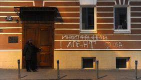 У Росії зарахували перших п'ятьох фізосіб до списку «ЗМІ-іноземних агентів»