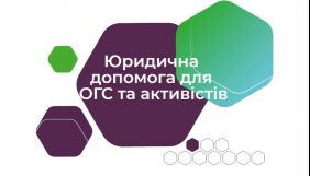 До 1 лютого — опитування щодо надання юридичних послуг організаціям громадянського суспільства