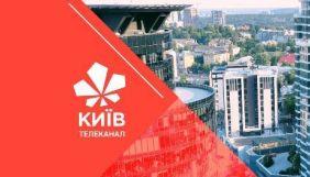 «Київ» покаже дев'ять концертів світових музикантів