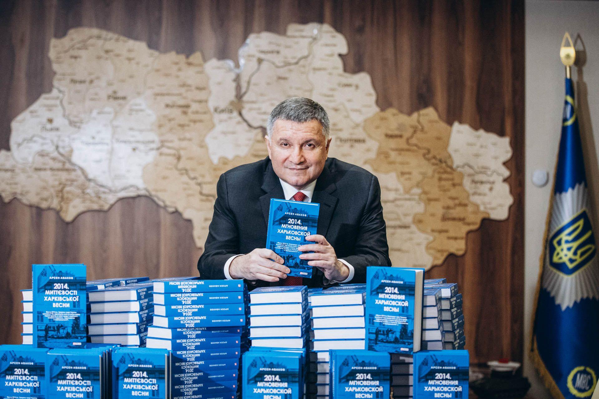 Аваков випустив книгу про плани окупантів створити «ХНР» у 2014 році