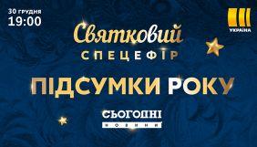 «Україна» покаже святковий спецефір «Підсумки року»