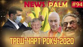 Треш-чарт 2020: кукурудза Зеленського, цицька Сороса, капці Ахметова й гіпно-Гордон. Ньюспалм №94
