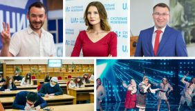 Топ-20 матеріалів про Суспільне за 2020 рік: писати диктант, співати у ліжку і вчитися біля телевізора