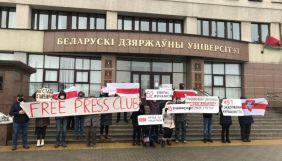«Free Press-club»: У Мінську біля факультету журналістики БГУ відбулась акція за свободу слова