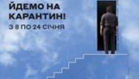 З 8 по 24 січня в Україні через карантин не працюватимуть кінотеатри