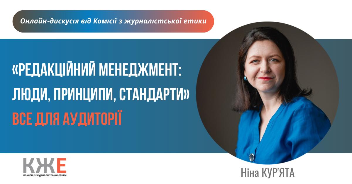 20 січня – лекція КЖЕ з Ніною Кур'ятою про редакційний менеджмент
