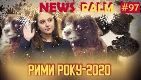 «Рими року 2020»: ведмедики брауні, собака Брагара, вбивство Еріки. Ньюспалм №97