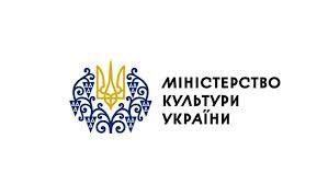 Мінкульт оголосив прийом документів на участь у комісії з відбору членів Ради з держпідтримки кінематографії