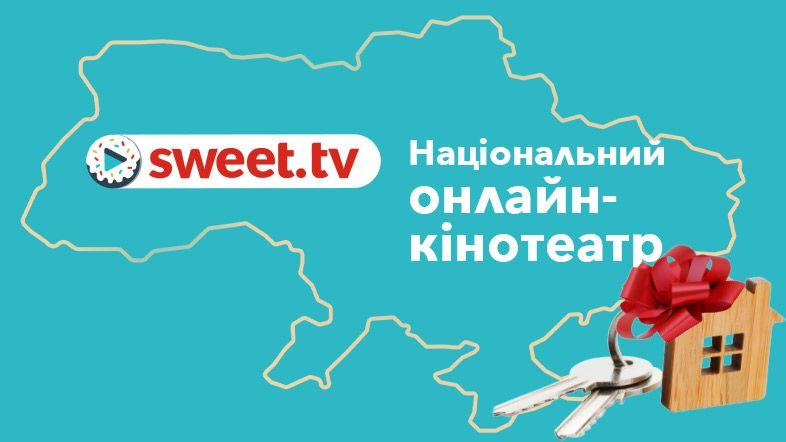 Розіграли квартиру в Києві та 37 телевізорів 4K: SWEET.TV здивували своїх абонентів