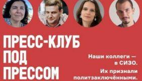 Білоруські правозахисники визнали політв'язнями обвинувачених у «справі Пресклубу»