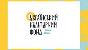 Український культурний фонд продовжив прийом заявок на конкурсні програми