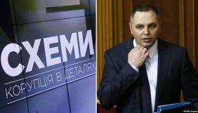 «Схеми» звернулися до Верховного Суду через Портнова