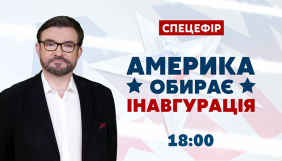 «Україна 24» транслюватиме інавгурацію Джо Байдена