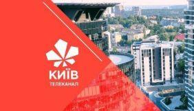 «Київ» покаже інавгурацію Байдена