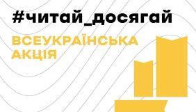 В Україні запустили акцію «#Читай_досягай»