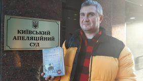 Суд переніс розгляд апеляції щодо заборони розповсюдження книги про Стуса