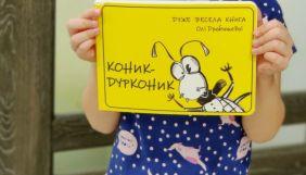 Громадські організації закликали омбудсмана зреагувати на випадок приниження гідності людей з інвалідністю в книзі