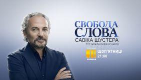 «Україна» покаже новий сезон «Свободи слова Савіка Шустера»