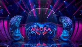 Fremantle, «Україна» та «1+1 медіа» уклали мирову угоду щодо форматів «Маска» та «Маскарад»