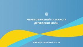 Мовному омбудсману найчастіше скаржаться, що інтернет-видання не мають української версії