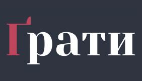 Видання «Ґрати» шукає журналістів, новинарів та регіональних кореспондентів