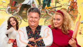 Film.ua оголосив дату виходу комедії «Скажене весілля–3»