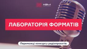 Національна асоціація медіа оголосила переможців конкурсу на радіопроєкти