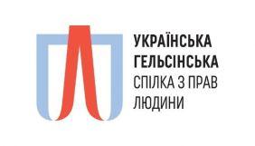 8-15 лютого — вебінари «Особливості розслідування злочинів на ґрунті ненависті в Україні»