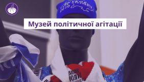 «Чесно» запустить онлайн музей політичної агітації