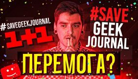 «1+1» проти Geek Journal: чому обоє рябоє