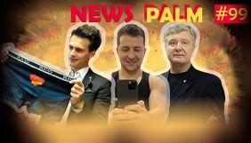 Фітоняшка Зеленський, труси Скічка, Порошенко і криве дуло. Ньюспалм №99