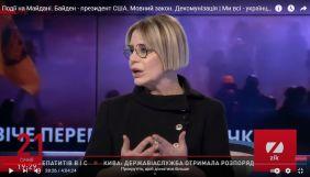 Нацрада просить СБУ відреагувати на заяви Ганни Герман в ефірі каналу ZIK