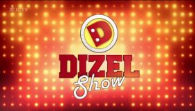 Російський канал покаже «Дизель шоу»