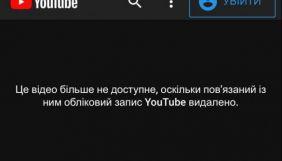 YouTube видалив канал Олександра Дубінського