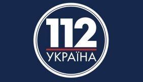 Нацрада скасувала рішення про штраф та попередження «112 Україна»