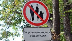 Фейк: в Україні заборонили Булгакова, казки про Іллю Муромця та Акуніна