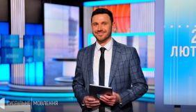 Денис Зепсен вестиме «Новини» на «UA: Першому»