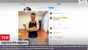 Біцепси Зеленського і хворий Путін. Моніторинг теленовин 25‒30 січня 2021 року