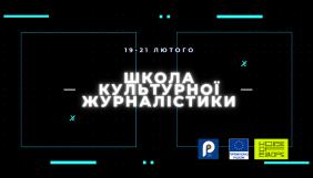 19 лютого – Школа культурної журналістики для медійників Волині та Рівненщини