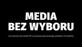 У Польщі ЗМІ протестують проти планів влади запровадити податок на рекламу в медіа