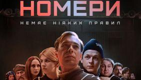 До Дня Героїв Небесної Сотні «Україна» покаже телепрем'єру антиутопії «Номери»