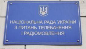 Комітет гуманітарної та інформполітики рекомендував парламенту прийняти в цілому проєкт про незалежність Нацради