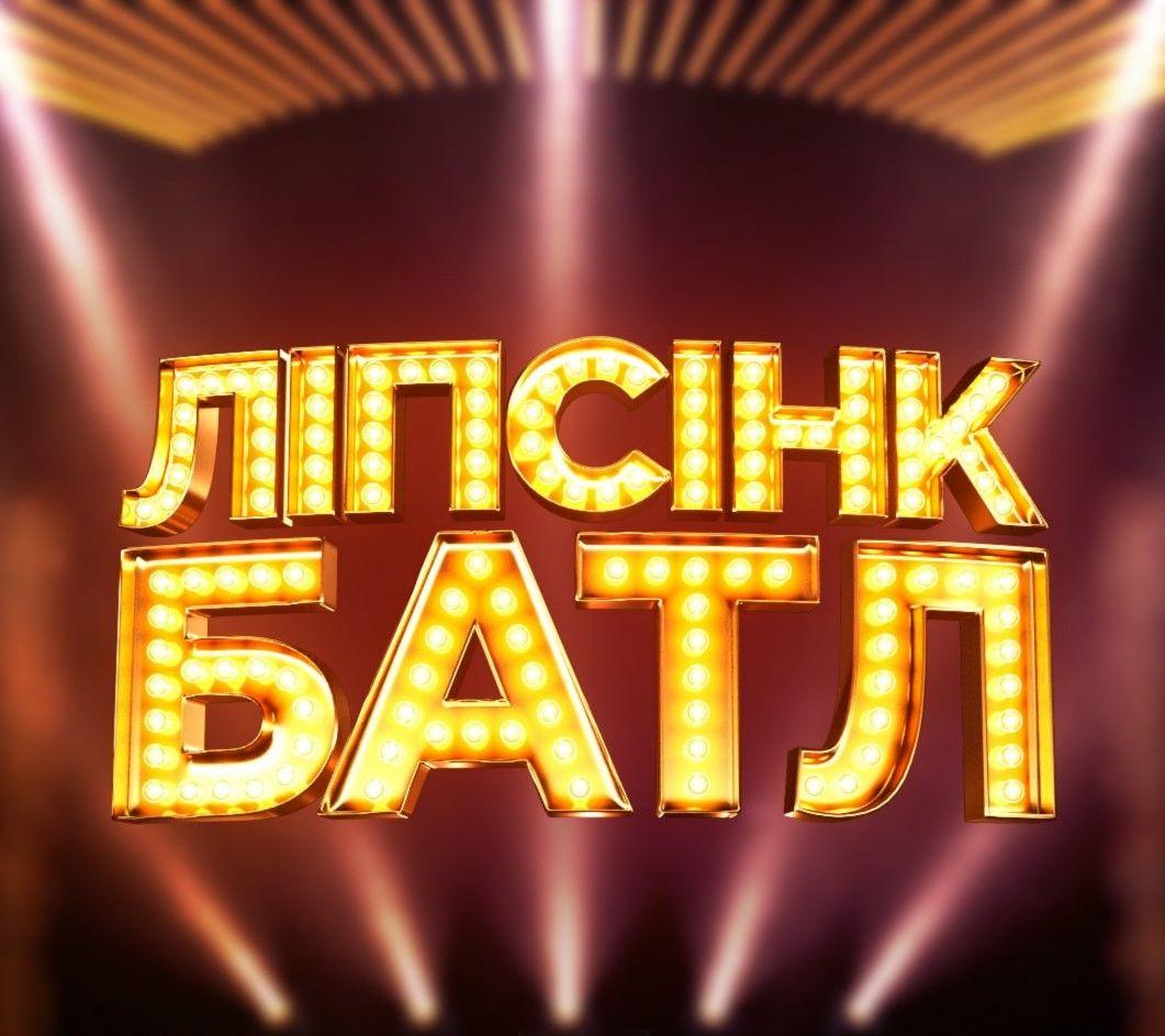«1+1» назвав дату прем'єри та ведучих нового шоу «Ліпсінк Батл»