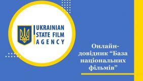 В Україні з'явився онлайн-довідник національних фільмів