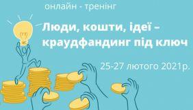 25-27 лютого — онлайн-тренінг «Люди, кошти, ідеї — краудфандинг під ключ»