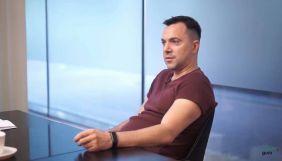 Арестовича закликали вибачитися за сексизм, він вирішив «пожартувати»