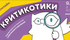 17 лютого — онлайн-презентація української освітньої гри «Критикотики»