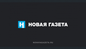 Роскомнагляд відкрив дві справи проти «Новой газеты» через «поширення фейків»