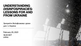 """25 лютого – відкрита дискусія «Зрозуміти """"дезінфозмови"""": уроки для і з України»"""