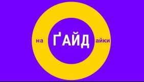 В Україні створили довідник для журналістів, які пишуть про психічне здоров'я